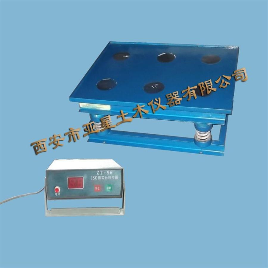 E047混凝土磁力振动台ZHDC-80