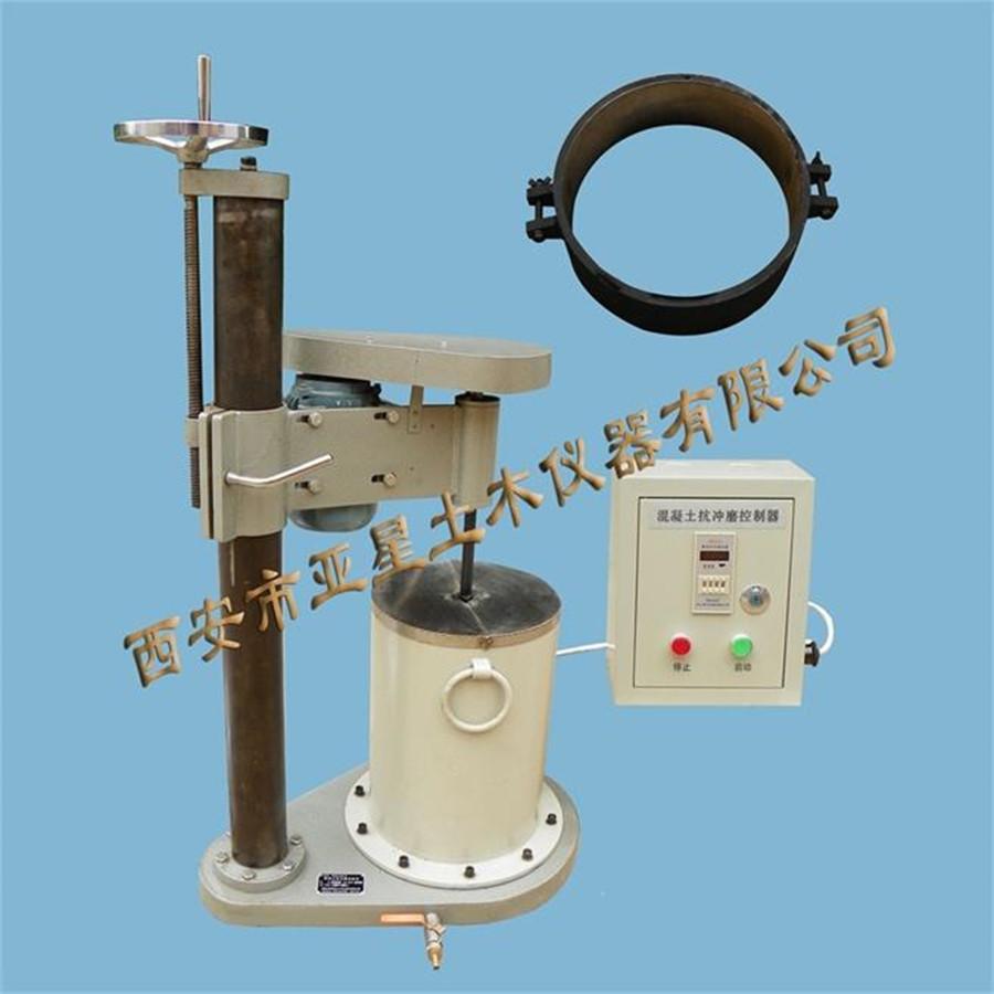 E055混凝土抗冲磨试验仪(水下钢球法)GB-YX