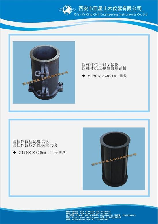 G034圆柱体抗压弹性模量试模