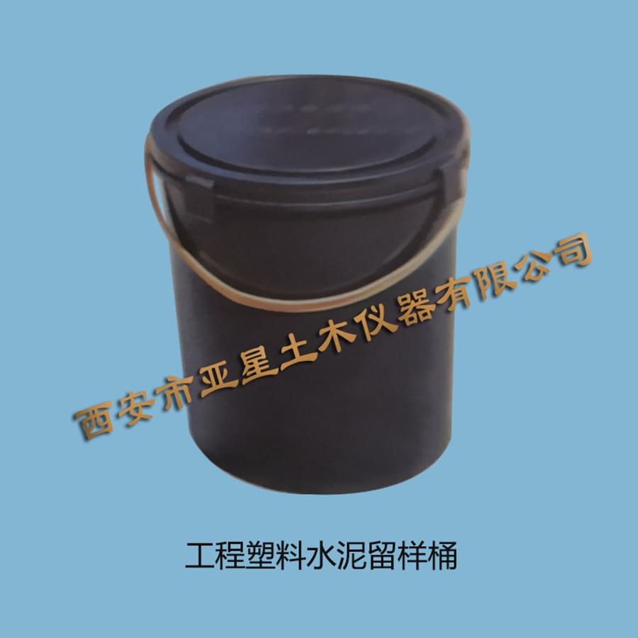 G033水泥留样桶