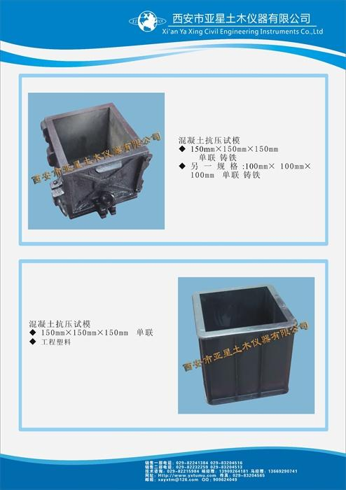 G027混凝土抗压试模