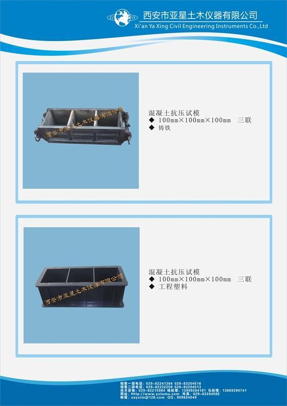 G029混凝土抗压试模