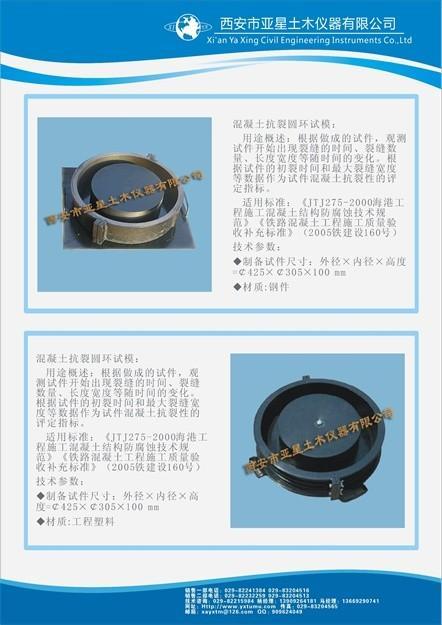 G017混凝土抗裂圆环试模