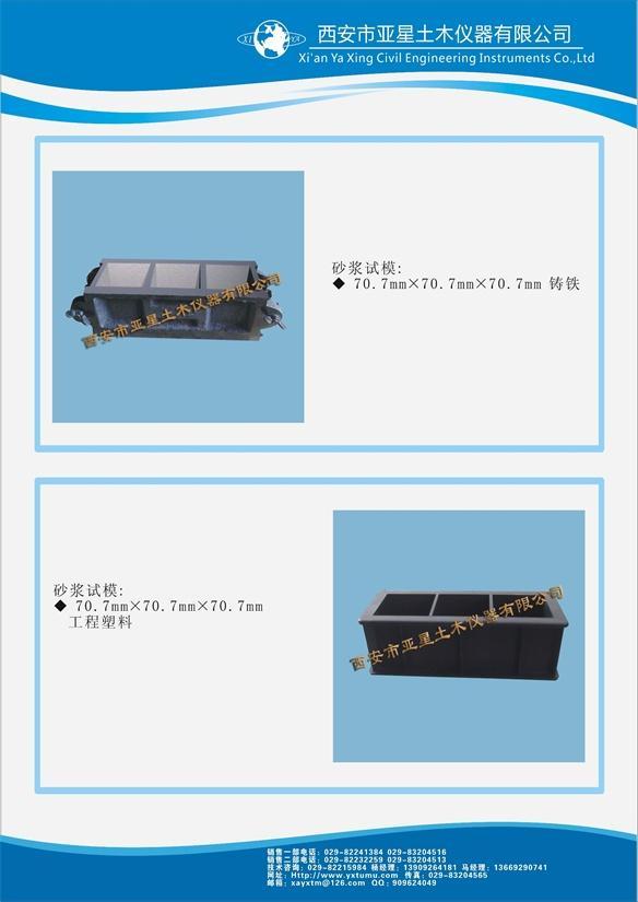 G013砂浆抗压试模(三联)