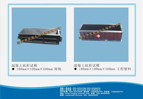 G025混凝土抗折抗冻试模