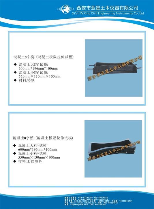 G015混凝土8字模(混凝土极限拉伸试模)