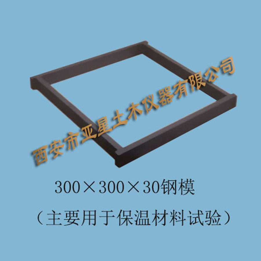 G014保温材料试模