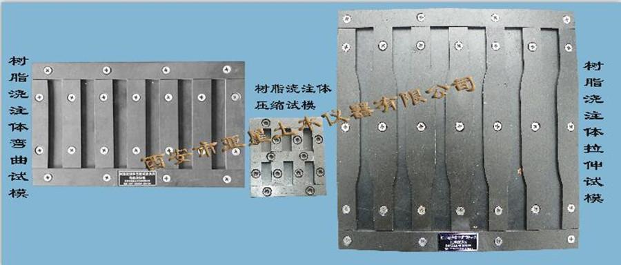 G036树脂浇铸性能试验夹具