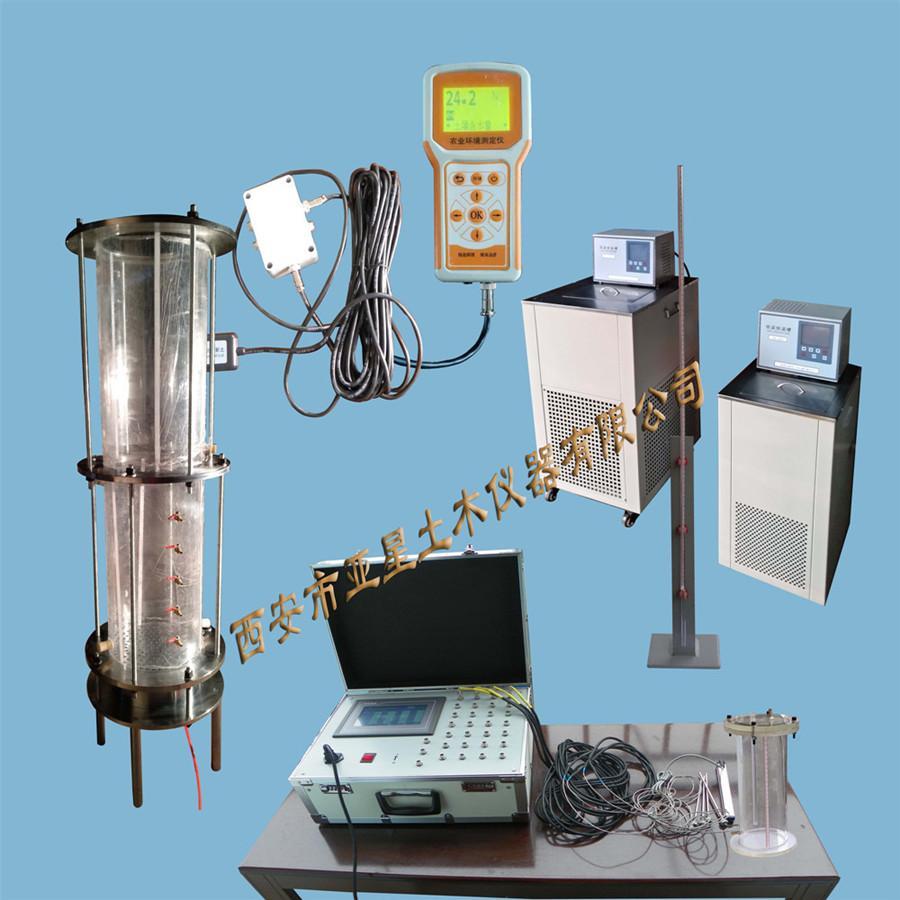 北京航空航天大学-西安冻土试验仪器