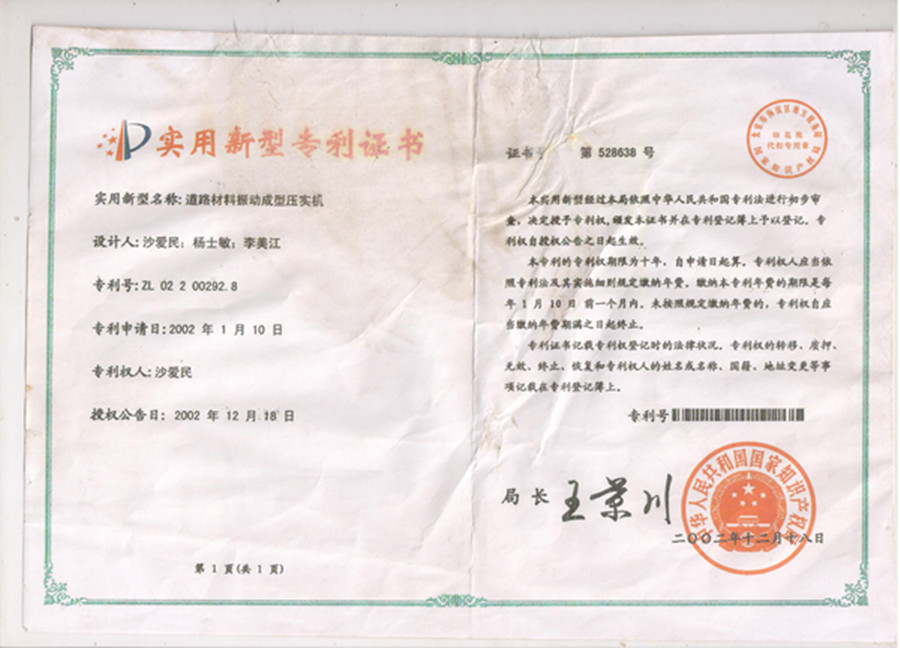 道路材料振动成型压实机--实用型专利证书