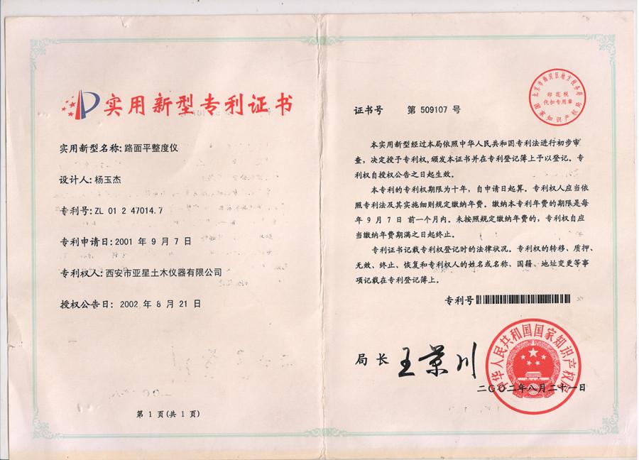 路面平整度仪-实用型专利证书