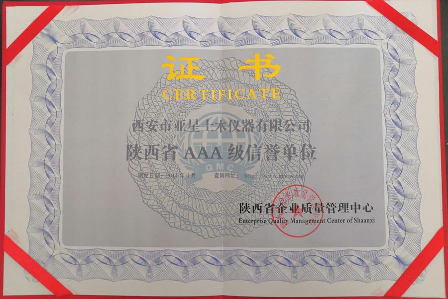 陕西省AAA级信誉单位-陕西省企业质量管理中心证书