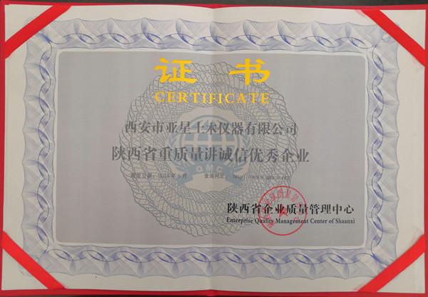 陕西省重质量讲诚信优秀企业-陕西省企业质量管理中心证书