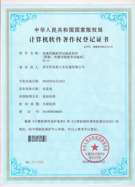 电液伺服疲劳试验机软件-著作权登记证书