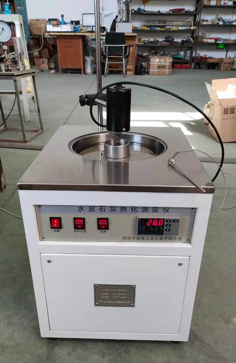 E073水泥石灰热化测定仪 SHR-1(单)SHR-2(双)