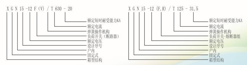 XGN15-12系列SF6高压环网柜
