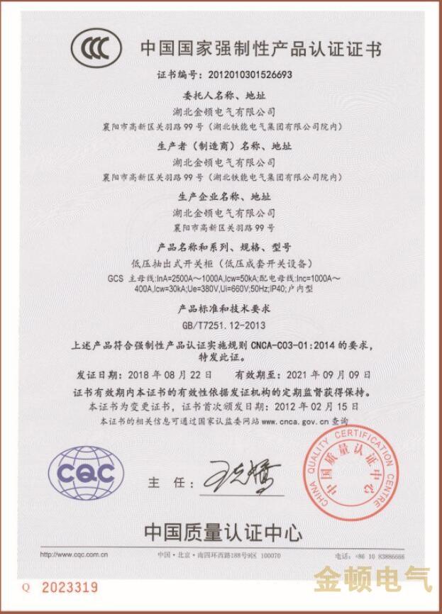 湖北金顿软启动设备认证证书展示