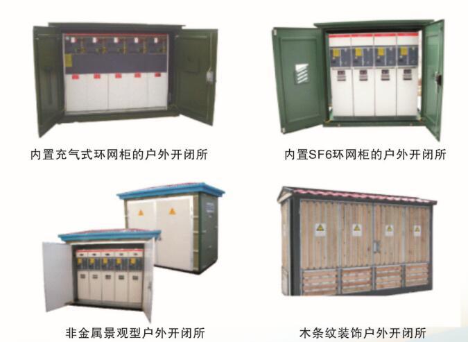 湖北高低压开关柜产品展示