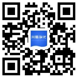 四川川蜀净化设备有限公司