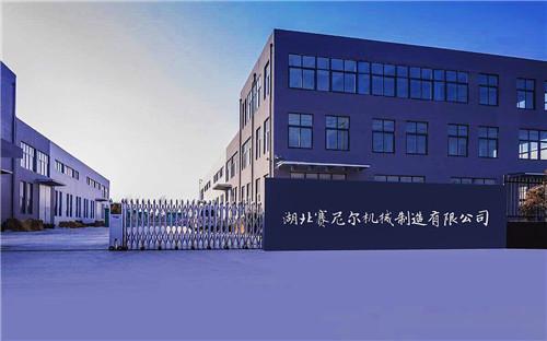 湖北塞尼爾機械製造股份有限公司企業大門