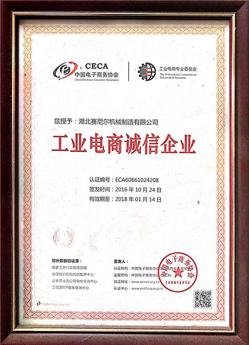 工業電商誠信企業證書