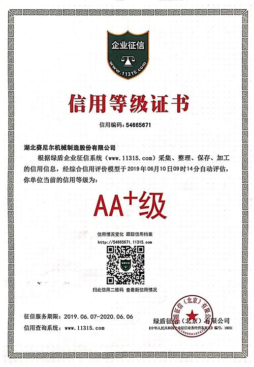 信用等級AA+級證書