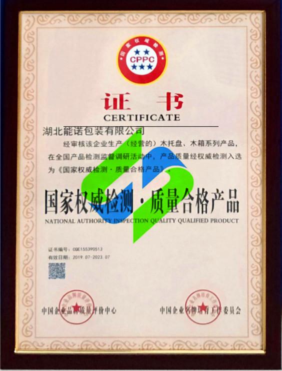国家权威检测质量合格产品
