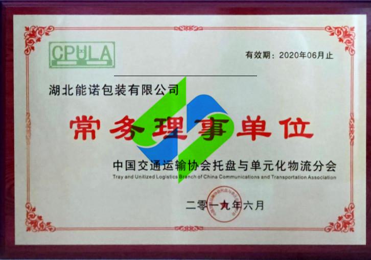 中国交通运输协会理事单位
