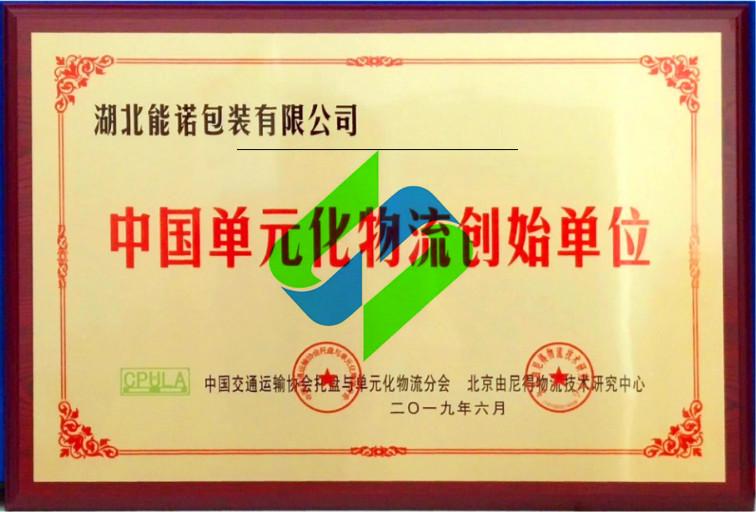 中国单元化物流创建单位