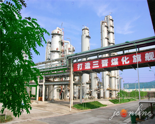 山西晋丰煤化工有限公司