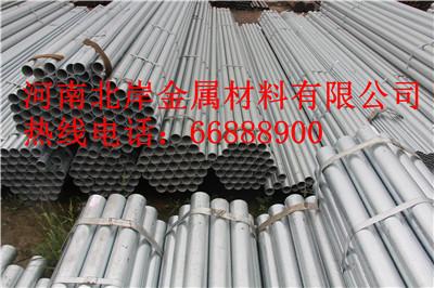 郑州镀锌管