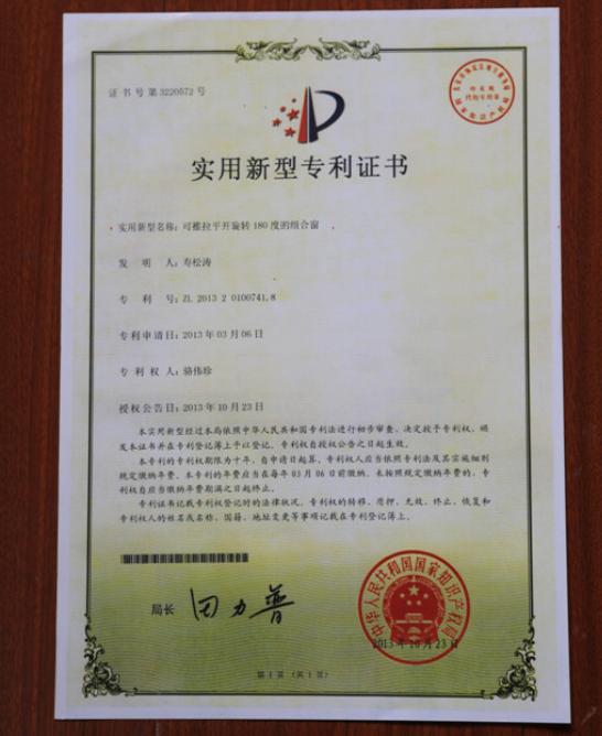 實用新型專利證書3220572