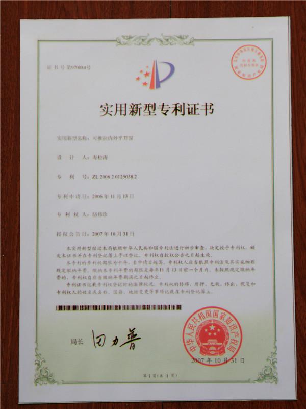 實用新型專利證書970084