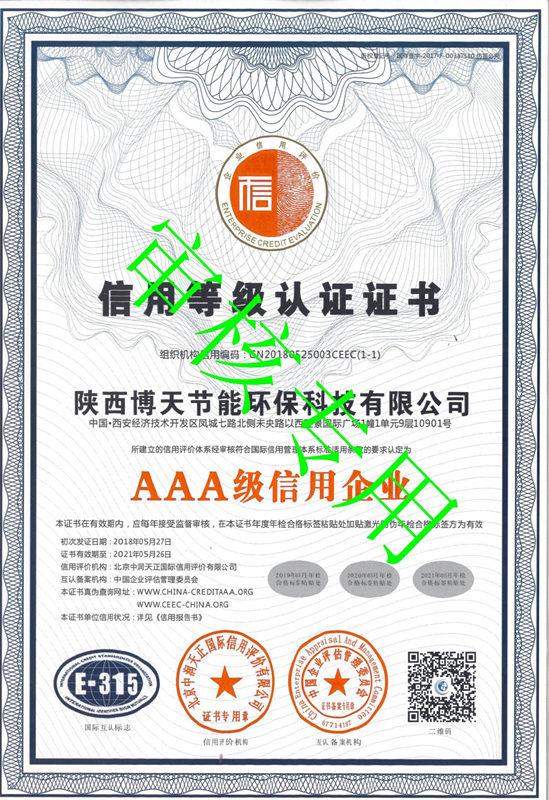 信用等級認證證書