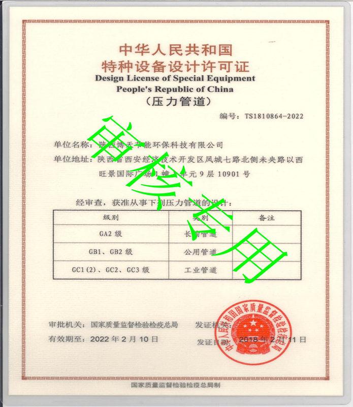 特種設備設計許可證