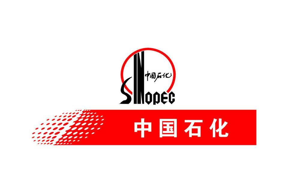 中石化节能环保工程技术有限公司