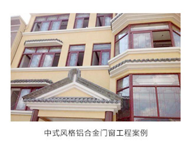 中式风格铝合金门窗工程案例