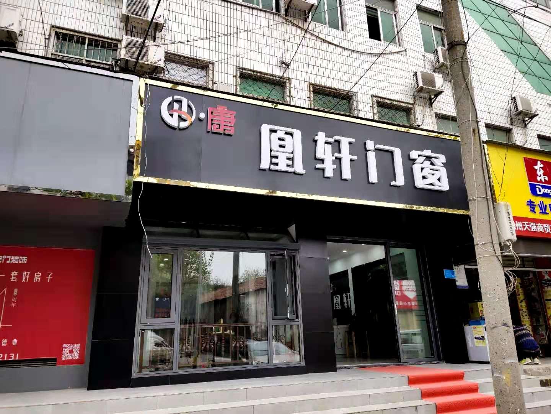 荆州——凰轩门窗