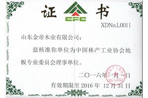 中国林产工业协会地板专业理事单位