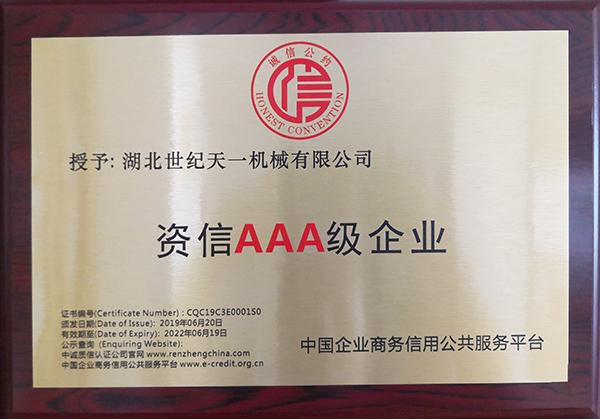 资信AAA级企业