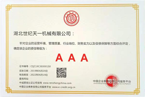 AAA等级资信荣誉资质
