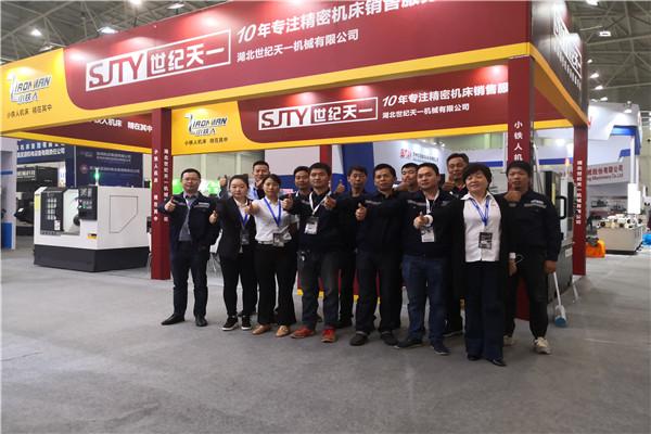公司在武汉国际机床展览会