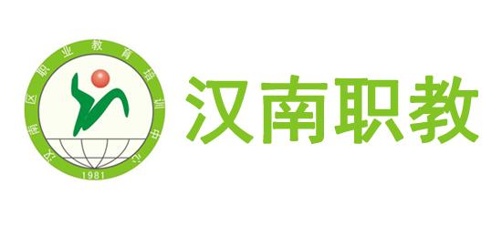 汉南区职业教育培训中心