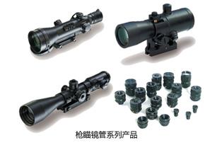 枪瞄镜管项目