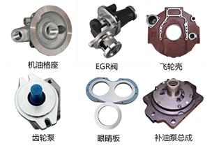 齿轮泵、机油格座、EGR阀、飞轮壳