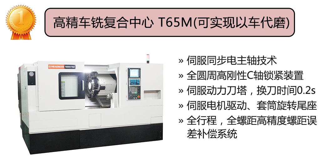 海德曼高精车铣复合中心 T65M