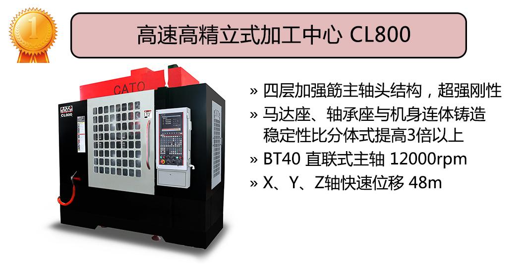 巨冈高速立式加工中心CL800