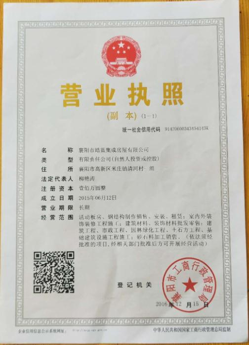 襄阳市皓蓝集成房屋有限公司营业执照