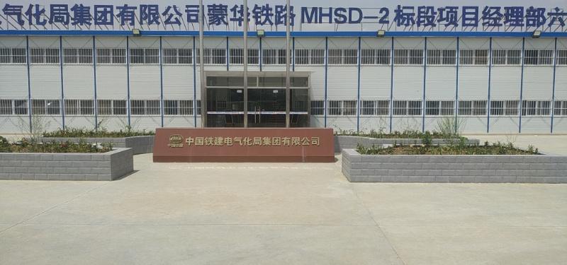 中国铁建的活动板房整体外观