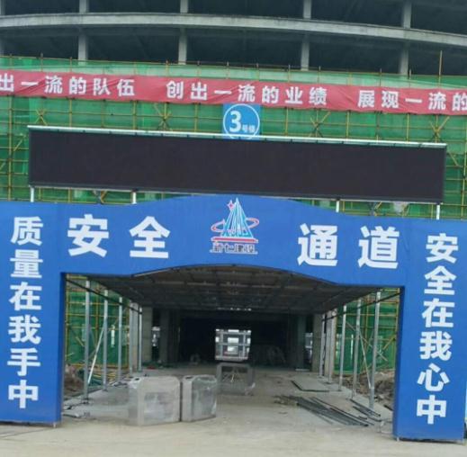 新七建设的施工工程